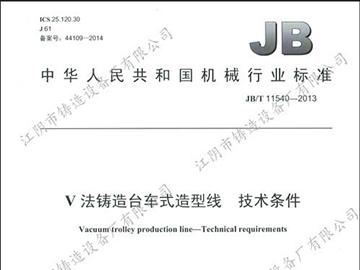 我公司起草制定V法行业标准
